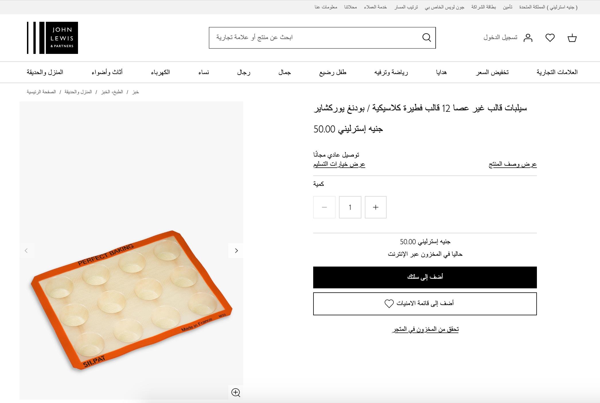 Screenshot of John Lewis website translated into Arabic